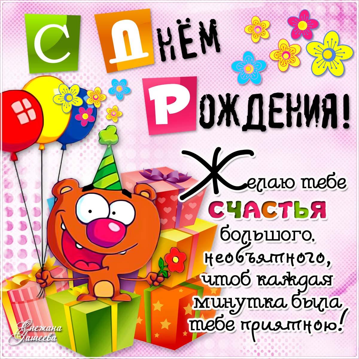 Маленькие поздравления парню с днем рождения